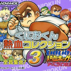 The cover art of the game Kuniokun Nekketsu Collection 3 .