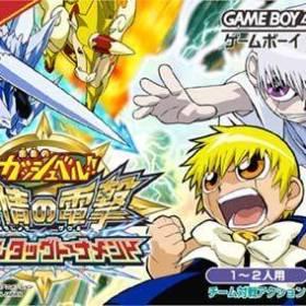 The cover art of the game Konjiki no Gashbell!! Yuujou no Dengeki Dream Tag Tournament .