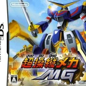 The cover art of the game Chou Soujuu Mecha MG.