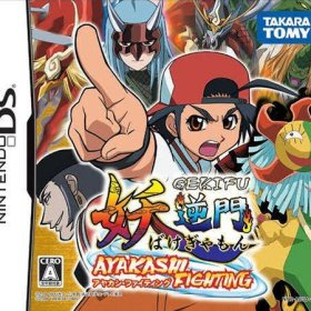 The coverart thumbnail of Gekifu Bakegyamon - Ayakashi Fighting