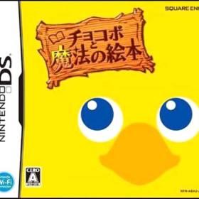 The cover art of the game Chocobo to Mahou no Ehon .