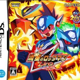 The cover art of the game Ryuusei no Rockman - Fire Leo .