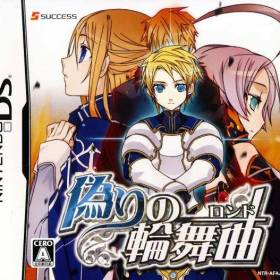 The cover art of the game Itsuwari no Rondo.
