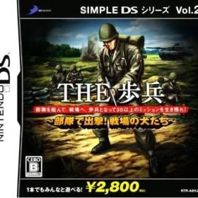 The cover art of the game Simple DS Series Vol. 21 - The Hohei - Butai de Shutsugeki! Senjou no Inutachi .
