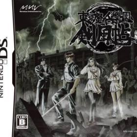The cover art of the game Tokyo Majin Gakuen - Kenpuuchou.