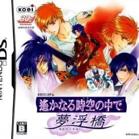 The cover art of the game Harukanaru Toki no Naka de - Yumenoukihashi .