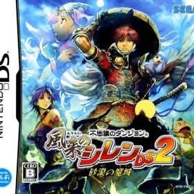 The cover art of the game Fushigi no Dungeon - Fuurai no Shiren DS 2 - Sabaku no Majou .