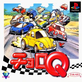 The cover art of the game Choro Q.