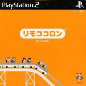 The cover art of the game Rimococoron (Taikenban).