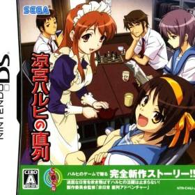 The cover art of the game Suzumiya Haruhi no Chokuretsu .