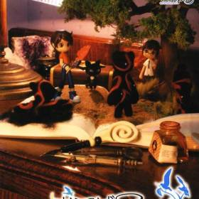 The coverart thumbnail of Mahoroba Stories: Library of Fortune