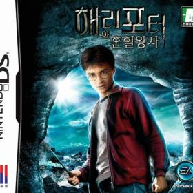 The cover art of the game Harry Potter and the Half Blood-Prince.
