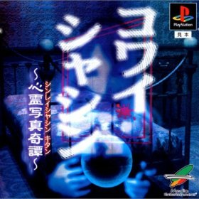 The cover art of the game Kowai Shashin.