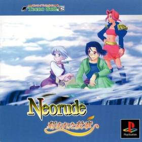 The cover art of the game Neorude: Kizamareta Monshou.