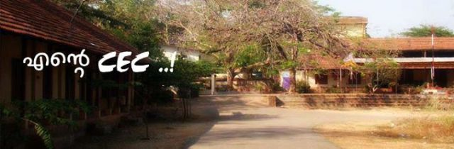My CEC   College of Engineering Chengannur