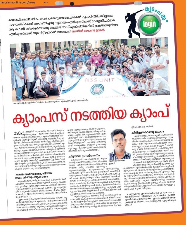 CEC NSS_News_Manorama_10-Dec-2013