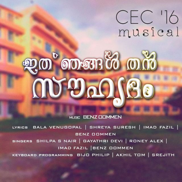 CEC 2016 Batch Song