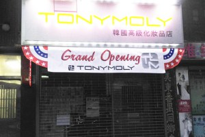Tony Moly 61 E. Broadway Chinatown