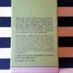 J DEW Review Green Moist Essence (6)