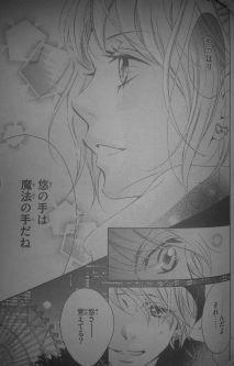 Aitsu to Kanojo 12_4