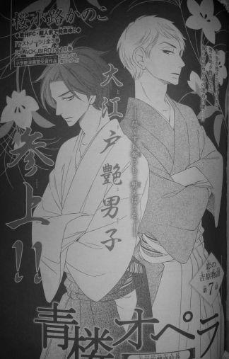 Seirou Opera 7_1