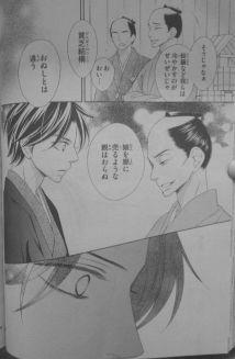 Seirou Opera 7_11