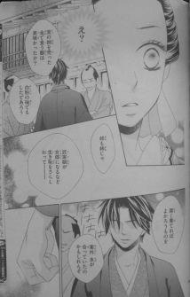 Seirou Opera 7_12