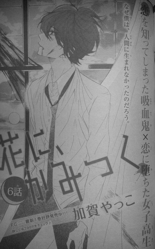 Hana ni, Kamitsuku Ch6_1