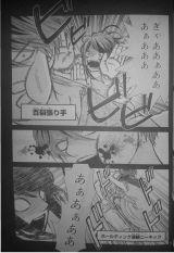 Hatsu _ Haru Ch21_4