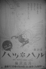 Hatsu Haru 20_1