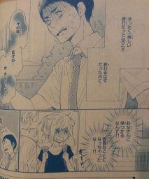 Koisuru Harinezumi Ch22_2