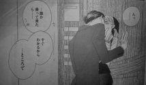 Love Phantom 9_2