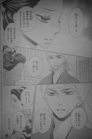 Seirou Opera 8_2