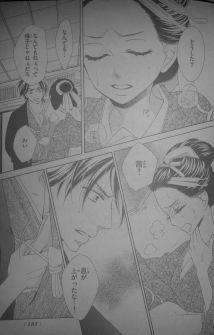 Seirou Opera 8_9