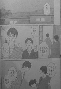 Sora o Kakeru Yodaka Ch11_9