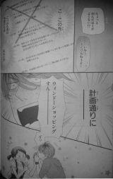 Hatsu _ Haru Ch23_10