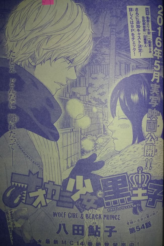 Ookami Shoujo to Kuro Ouji Ch54_1