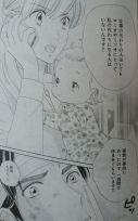 Himitsu no Juliet Ch8_15
