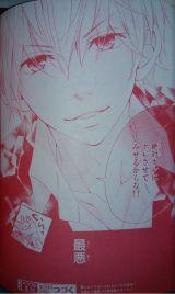Kocchi no Mizu wa Amai no da Ch1_15