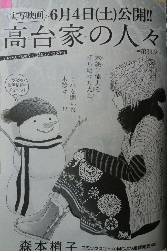 Koudaike no Hitobito Ch33_1