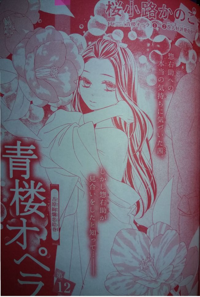 Seirou Opera Ch14_1