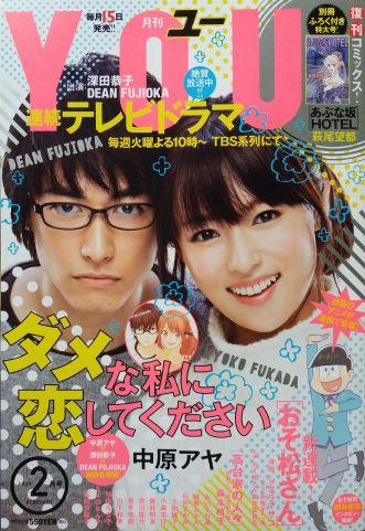 YOU mag February2016_1