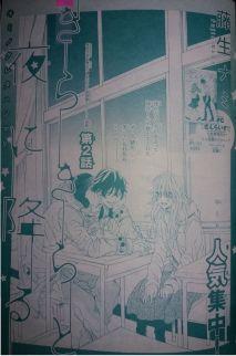 Kirakira to Yoru ni Furu Ch2_1