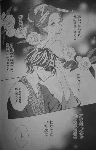 Seirou Opera Ch13_2