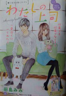 Watashi no Joushi Ch10_1