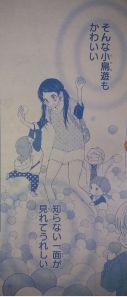 HatsuHaru Ch31_5