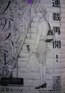 Sumika Sumire Ch29_1