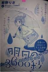 Ashita no 3600-byou Ch12_1