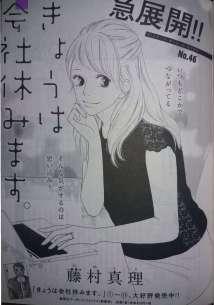 Kyou wa Kaisha Yasumimasu Ch46_1