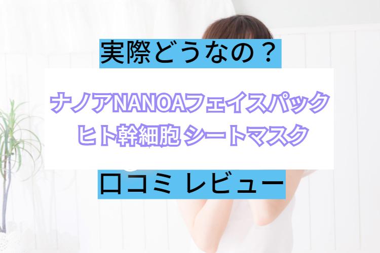 ナノアNANOAフェイスパック口コミレビューおすすめシートマスク効果